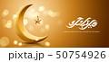 Ramadan Kareem calligraphy 50754926