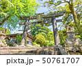 英彦山神宮 新緑 銅鳥居の写真 50761707