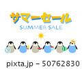 サマーセール SUMMER SALE ペンギン イラスト 白背景 50762830