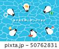 暑中見舞い 水に浮かぶペンギン イラスト 50762831