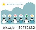 暑中見舞い 太陽と入道雲 ペンギン イラスト 50762832