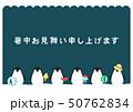 暑中見舞い ペンギン イラスト 50762834