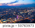 《大阪府》通天閣・都市夜景 50763973