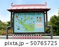 浦島太郎伝説三豊市 50765725