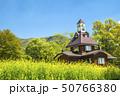 信州 長野県飯山市菜の花公園の寄楽舎 50766380