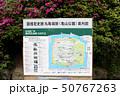 国指定史跡丸亀城跡 50767263