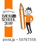 マンガ 男子生徒 バックトゥスクールのイラスト 50767356