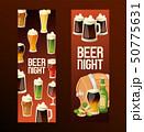 Beer in beerhouse brewery vector beermug beerbottle and dark ale illustration backdrop set of 50775631