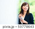 ビジネスウーマン 50778643