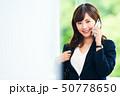 ビジネスウーマン 50778650