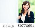 ビジネスウーマン 50778651