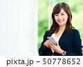 ビジネスウーマン 50778652