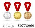ベクタ ベクター ベクトルのイラスト 50778969
