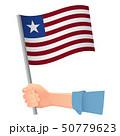 リベリア 旗 フラッグのイラスト 50779623