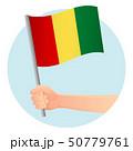 ギニア 旗 フラッグのイラスト 50779761