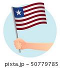リベリア 旗 フラッグのイラスト 50779785