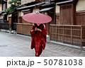 祇園 花見小路通り 舞妓の写真 50781038