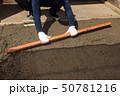 セメント工事 50781216