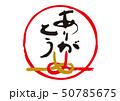 筆文字 文字 書道のイラスト 50785675