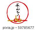 筆文字 文字 書道のイラスト 50785677