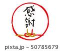 筆文字 文字 書道のイラスト 50785679