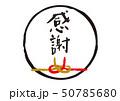 筆文字 文字 書道のイラスト 50785680