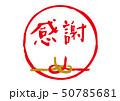 筆文字 文字 書道のイラスト 50785681