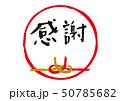 筆文字 文字 書道のイラスト 50785682