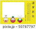 ねずみ縁起物3つ 年賀状 フォトフレーム 黄色 年賀状テンプレート 50787797