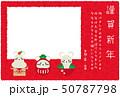 ねずみ縁起物3つ 年賀状 フォトフレーム 赤色 年賀状テンプレート 50787798