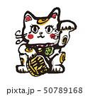 招き猫 50789168
