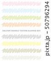クレヨンで描いたバナーセット 50796294
