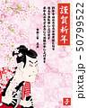 年賀状 2020 令和 2年 三代目大谷鬼次の奴江戸兵衛 東洲斎 写楽  50799522