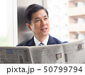 オフィスで新聞を読むビジネスマン 50799794