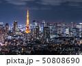 東京の夜景 恵比寿ガーデンプレイスタワーから 50808690