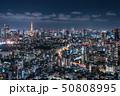東京の夜景 恵比寿ガーデンプレイスタワーから 50808995