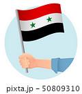 シリア 旗 フラッグのイラスト 50809310