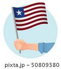 リベリア 旗 フラッグのイラスト 50809380