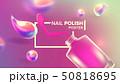ピンク色 ネイル ポスターのイラスト 50818695