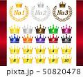 王冠 月桂樹 ランキングのイラスト 50820478