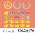 王冠 月桂樹 ランキングのイラスト 50820479