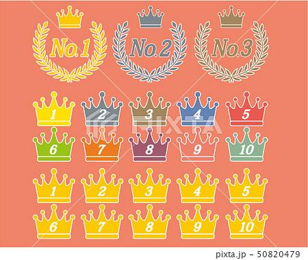 王冠 数字 月桂樹 ランキング 50820479