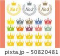 王冠 月桂樹 ランキングのイラスト 50820481