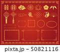 中華模様 素材集2 50821116