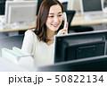 女性 電話 OL 事務員 ビジネス 50822134