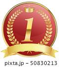 メダル 金メダル 優勝のイラスト 50830213