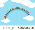 青空と雲 50830310