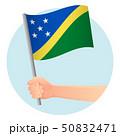 ソロモン諸島 旗 フラッグのイラスト 50832471