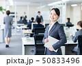 ビジネスウーマン ビジネス 女性の写真 50833496