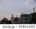 夕焼けの飛行機雲 50841083